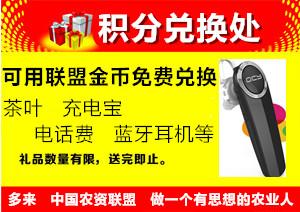 上中国农资联盟网站,还有礼品拿!