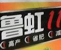 鲁虹兴农之家